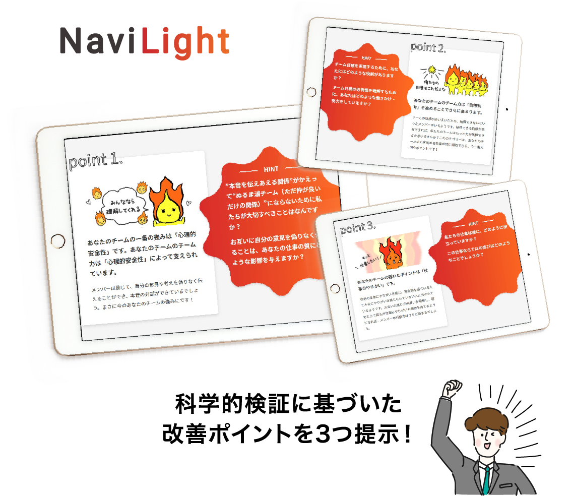 NaviLight 科学的検証に基づいた改善ポイントを3つ提示!